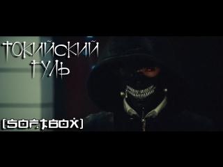 [Озвучка SOFTBOX] Токийский гуль