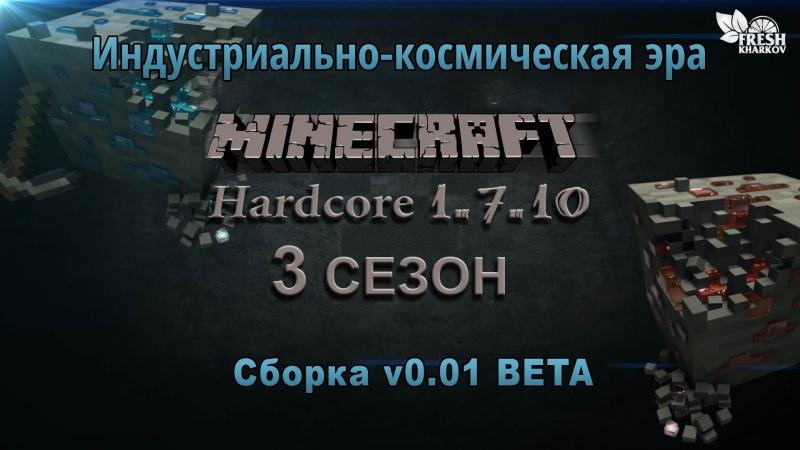 [Сборка] v0.01 BETA Minecraft 1.7.10 с модами (Gregtech, Buildcraft 6.0, Forestry и т.д)