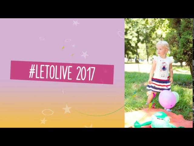 Letolive море позитива для деток 19 августа