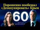 Ток-шоу 60 минут от 15.09.2017 Вечерний эфир