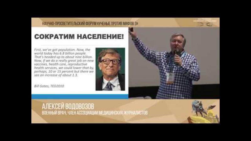 Мифы о вакцинации Алексей Водовозов Ученые против мифов 3 1