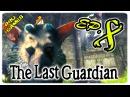 Прохождение THE LAST GUARDIAN 8 / ПОСЛЕДНИЙ ХРАНИТЕЛЬ Часть 8 — СУЧКА ПЕРНАТАЯ