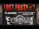 EVTHANAZIA приглашает на LOST PARTY 25.12.16 club Retroff \m/.