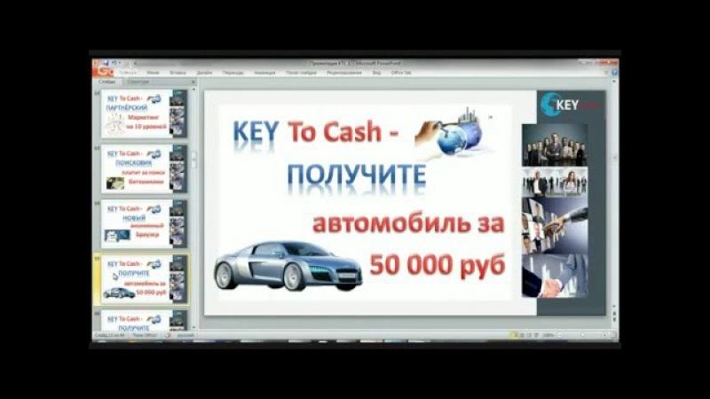 Перспективы развития Платформы KeyToCash