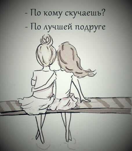 Картинки я скучаю по тебе моя подруга