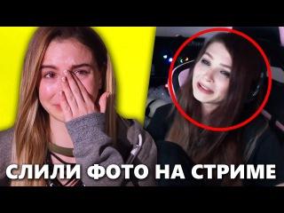 Стримерша Карина ПЛАЧЕТ из-за СЛИТЫХ ФОТО 😢