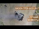 🚜Бизон-Трек-Шоу-2017 🏁 Лучшие моменты гонки на тракторах