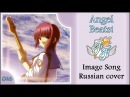 Free Flight Roanne Morning Dreamer Angel Beats Image Song RUS Cover