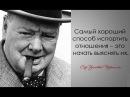 Мудрые мысли Уинстона Черчилля