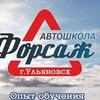 Автошкола «Форсаж» Ульяновск