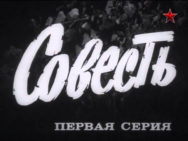 Совесть 1974 детектив