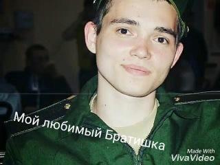 Служу России.Очень тебя Любим и Ждем!!Братишка.