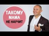 Такому мама не научит  Новый шоу-тренинг Павла Ракова