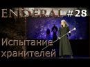 Enderal прохождение на русском 28 Испытание хранителей