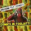 Комиксы и Манга в Тольятти Аэрохолл Капитал