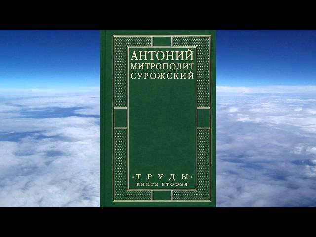 Ч.2-1 митроп. Антоний (Сурожский) - ТОМ 2 , Труды