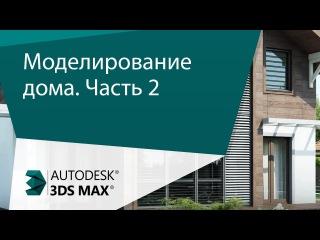Урок 3ds Max Моделирование дома. Часть 2