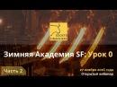 Открытое занятие Финансовой Академии SF Часть 2