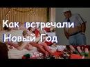 Игорь Маменко - Как встречали Новый Год. АНЕКДОТЫ. СМЕХ это ХОРОШО