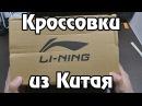Li-Ning ARBM115 Китайские Кроссовки с AliExpress. Недорогие качественные кроссовки из Китая.