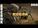 Боевик КОБРА Русские боевики криминал фильмы новинки 2016