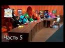 Зважені та щасливі. Сезон 7. Выпуск 3. Часть 5 из 5 от 14.09.17