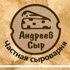Частная сыроварня Андреев сыр