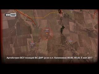 ВСУ утром открыли огонь из артиллерии по позициям ДНР