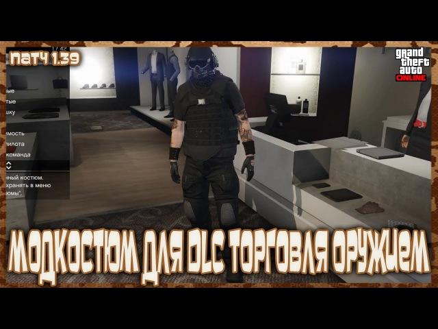 GTA Online на PS4, XB1 и ПК: Модкостюм для DLC Торговля Оружием (Патч 1.39)