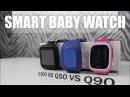Smart Baby Watch Обзор-сравнение детских умных часов Q50, Q90 ИQ100