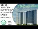 Купить квартиру в Девяткино. ЖК Озерный. Новостройки спб.