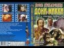 Новые приключения Дони и Микки 1973