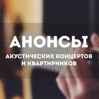 Логотип Квартирники и акустические концерты Города Е