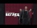 ПРЕМЬЕРА Беглец 8 октября на РЕН ТВ