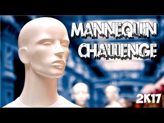 Новогодний Mannequin Challenge