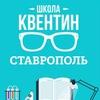 Квентин: курсы подготовки к ЕГЭ в Ставрополе