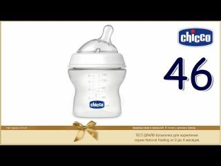 Тест драйв #46 детской бутылочки для кормления CHICCO серии Natural Feeling 0-4м