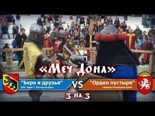 """Турнир Меч Дона """"Берн"""" vs """"Орден пустыря"""" (3на3)"""