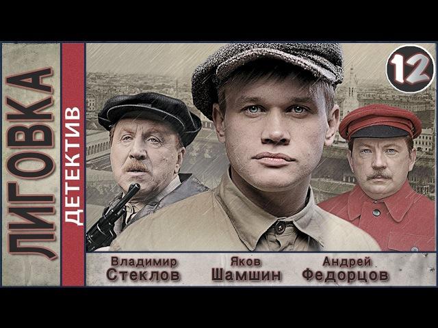 Лиговка 2010 1 сезон 12 серия Фильм шестой