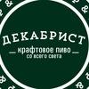 Декабрист | Белгород