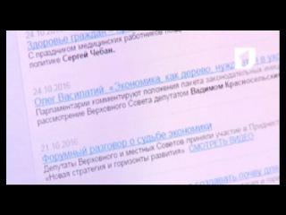 Первый Приднестровский - уже не в списке местных средств массовой информации?