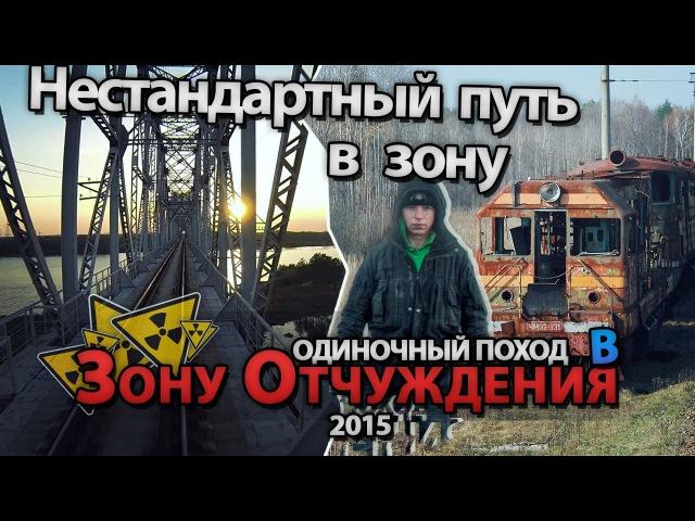 В кабине машиниста в Чернобыльскую Зону Сталк с МШ In machinist cabin to Chernobyl zone