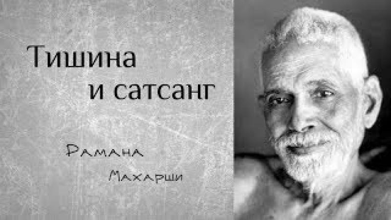 Тишина и сатсанг Рамана Махарши