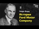 Генри Форд История Ford Motor Company