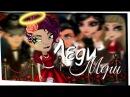 Аватария | Леди Мэри (Анимационный клип)