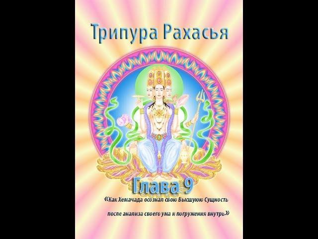 Трипура Рахасья Глава 9 Как Хемачуда осознал свою Высшую Сущность после анализа своего ума