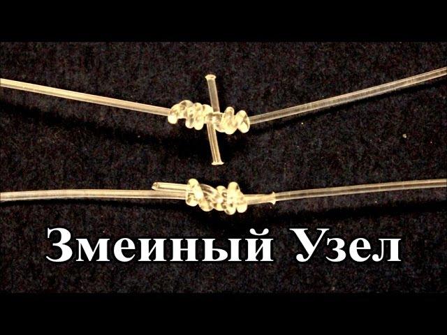 Змеиный Кровавый Узел и его улучшенная модификация Рыбацкие Узлы Энциклопедия Узлов