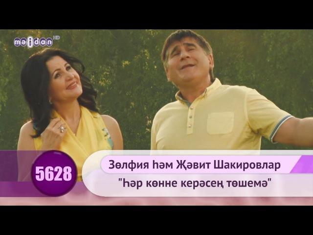 Зульфия хэм Жавит Шакировлар Хэр конне керэсен тошемэ HD 1080p