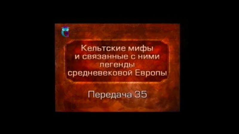 Кельтские мифы. Передача 35. Смерть Артура и Мордреда. Ланселот - отшельник