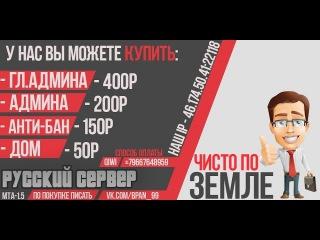 Обзор 'Гл  Админа'' и ''Админа'' на сервере  Чисто По Земле=Русский сервер GTA MTA 2 0
